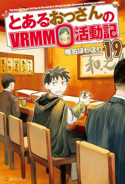 とあるおっさんのVRMMO活動記19-電子書籍