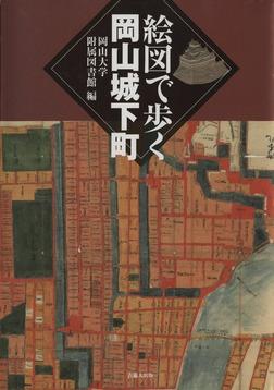 絵図で歩く岡山城下町-電子書籍