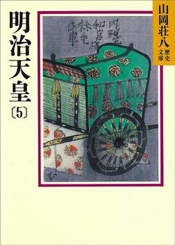 明治天皇(5)-電子書籍
