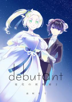 debutant 徒花の妖精姫2-電子書籍