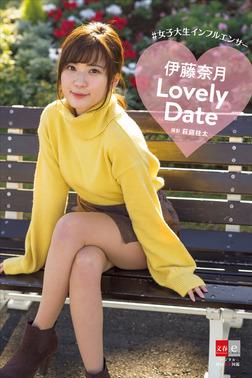 デジタル原色美女図鑑 女子大生インフルエンサー 伊藤奈月 「Lovely Date」-電子書籍