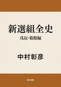 新選組全史 戊辰・箱館編