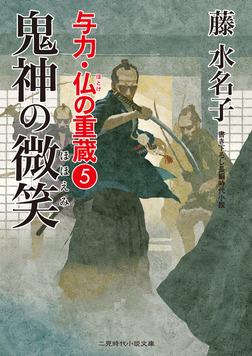 与力・仏の重蔵5 鬼神の微笑-電子書籍