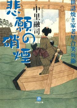世話焼き家老星合笑兵衛 悲願の硝煙(小学館文庫)-電子書籍