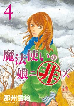 魔法使いの娘ニ非ズ(4)-電子書籍