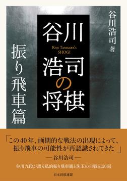 谷川浩司の将棋 振り飛車篇-電子書籍