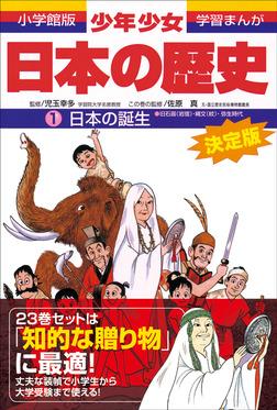 学習まんが 少年少女日本の歴史1 日本の誕生 ―旧石器・縄文・弥生時代―-電子書籍