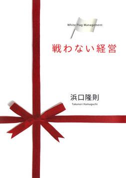戦わない経営-電子書籍