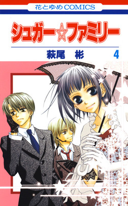 シュガー☆ファミリー 4巻-電子書籍