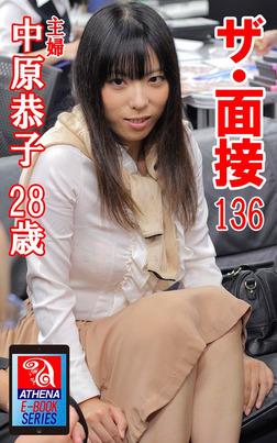 ザ・面接 136 中原恭子 28歳 主婦-電子書籍