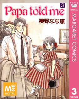 Papa told me 3-電子書籍