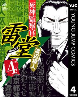 死神監察官雷堂 4-電子書籍