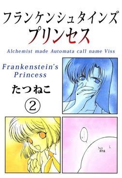 フランケンシュタインズプリンセス(2)-電子書籍