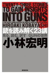 銃を読み解く23講―見る、読む、訳す GUNの世界―