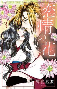 恋情の花【電子版特典付き】(3)