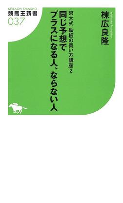 京大式鉄板の買い方講座2 同じ予想でプラスになる人、ならない人-電子書籍