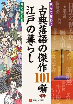 読んで味わう古典落語の傑作101噺と見て愉しむ江戸の暮らし-電子書籍