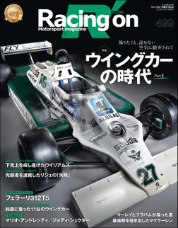 Racing on No.499-電子書籍
