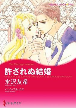 許されぬ結婚-電子書籍