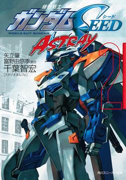 機動戦士ガンダムSEED ASTRAY 2-電子書籍