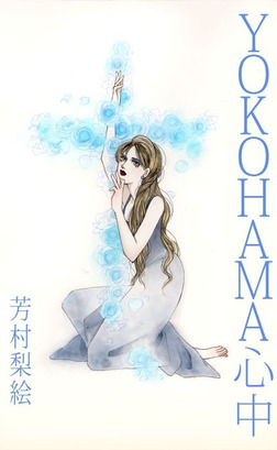 YOKOHAMA心中-電子書籍