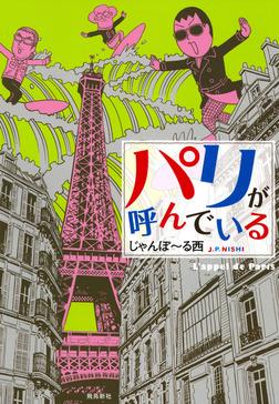 パリが呼んでいる-電子書籍