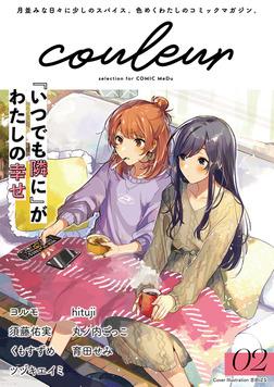 couleur selection for COMIC MeDu 02-電子書籍