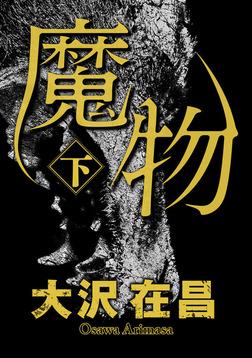 魔物(下)-電子書籍