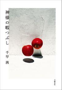 神様の暇つぶし(文春e-Books)