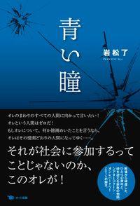 青い瞳(ポット出版)