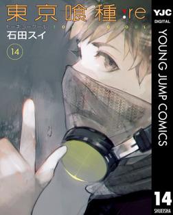 東京喰種トーキョーグール:re 14-電子書籍