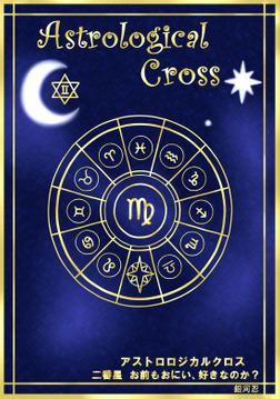アストロロジカルクロス 二番星 お前もおにい、好きなのか?-電子書籍