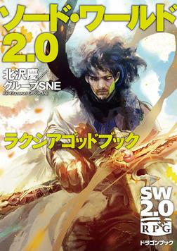 ソード・ワールド2.0 ラクシアゴッドブック-電子書籍