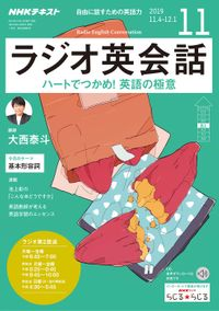 NHKラジオ ラジオ英会話 2019年11月号