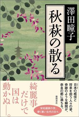 秋萩の散る-電子書籍
