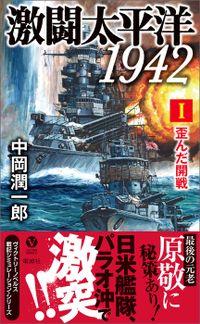 激闘太平洋1942(ヴィクトリー ノベルス)