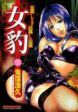 女豹7-電子書籍