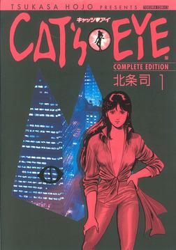 CAT'S EYE 1巻-電子書籍