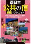 西日本「公共の宿」 厳選ベストガイド