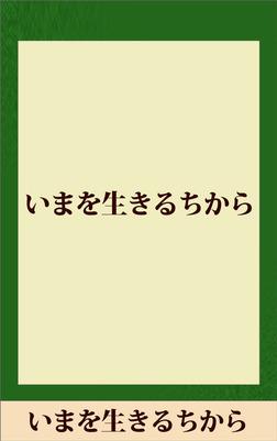 いまを生きるちから 【五木寛之ノベリスク】-電子書籍