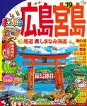 まっぷる 広島・宮島 尾道・呉・しまなみ海道'19