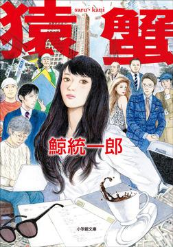 猿蟹 saru・kani-電子書籍