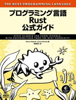 プログラミング言語Rust 公式ガイド-電子書籍