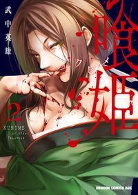 喰姫-クヒメ-(2)