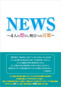 NEWS ~4人の想い、明日への言葉~-電子書籍