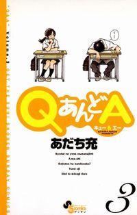 QあんどA(3)