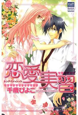 恋愛実習(カラー版)-電子書籍