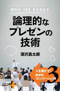 相手の「YES」を引き出す 論理的なプレゼンの技術  人を動かす!数学的コミュニケーション術3
