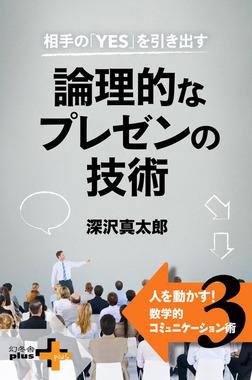 相手の「YES」を引き出す 論理的なプレゼンの技術  人を動かす!数学的コミュニケーション術3-電子書籍