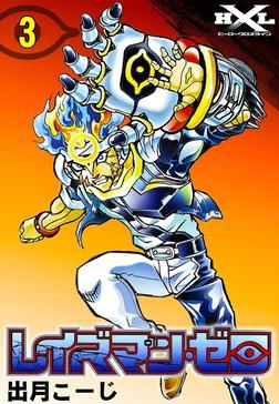レイズマン・ゼロ (3)-電子書籍